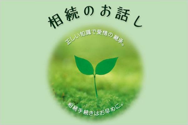 東京司法書士会「相続のお話し」PDF