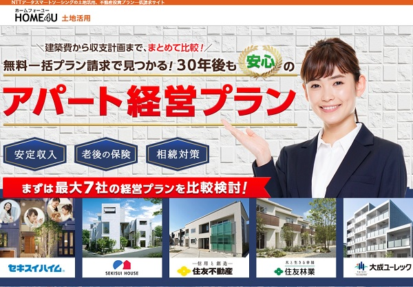 アパート経営プラン請求サイトHOME4U