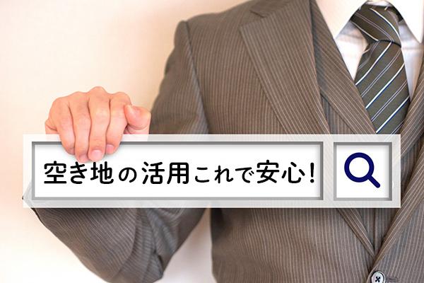 【プロが厳選】空き地の活用方法おすすめ10選!メリット・デメリットを解説