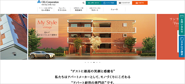 賃貸アパート経営(建築)に強い企業 株式会社セレコーポレーション