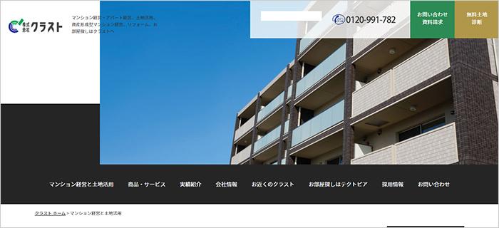 賃貸マンション経営(建築)に強い企業 株式会社クラスト