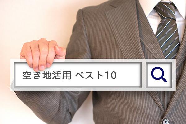 【プロが厳選】空き地の活用おすすめランキングベスト10