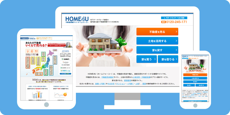 HOME4U(ホームフォーユー)