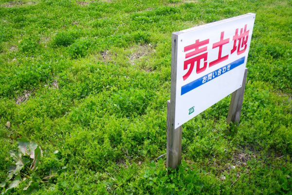 売却する 売土地の看板