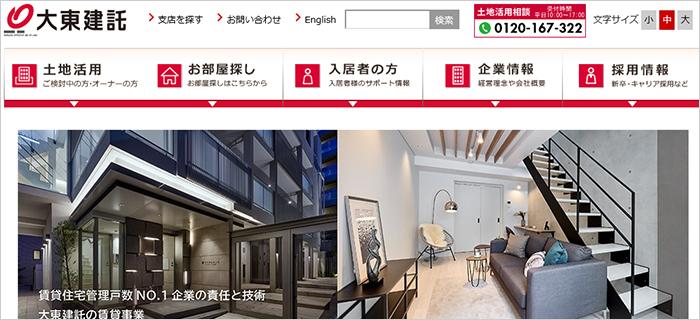 賃貸アパート経営(建築)に強い企業 大東建託株式会社