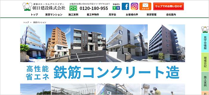 賃貸マンション経営(建築)に強い企業 朝日建設株式会社