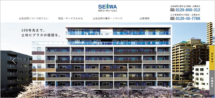 賃貸マンション経営(建築)に強い企業 生和コーポレーション株式会社