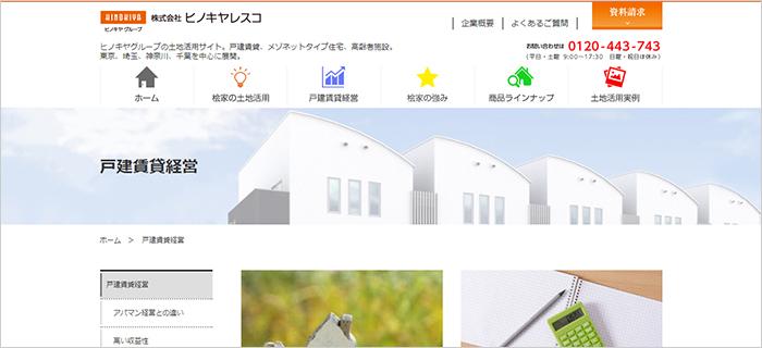 戸建賃貸経営に強い企業 ヒノキヤレスコ