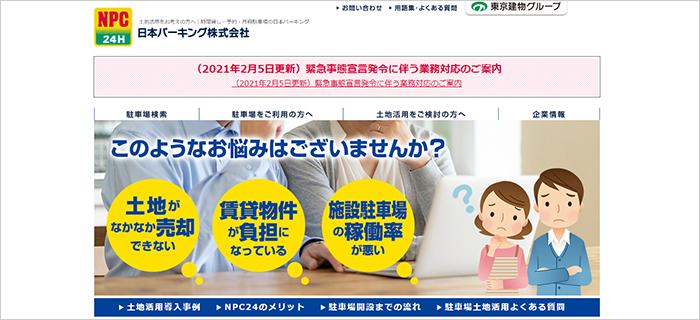 駐車場経営に強い企業 日本パーキング株式会社
