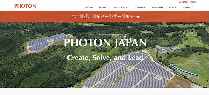 太陽光発電に強い企業 PHOTON JAPAN 合同会社