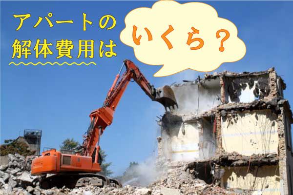 アパート解体費用はいくら?|経費削減できる4つの補助金