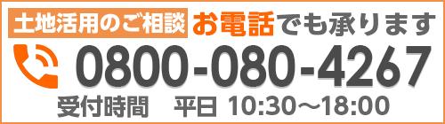 土地活用のご相談 お電話でも承ります 0800-080-4267 受付時間 平日10:30~18:00